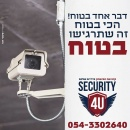 Security4U מערכות מיגון